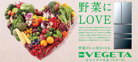 野菜を長持ち!野菜室重視の冷蔵庫