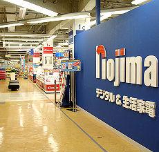 【閉店】ノジマ コルトンプラザ店