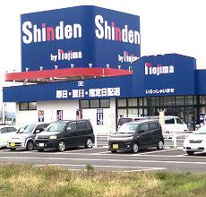 ノジマ五泉店