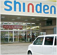 ノジマ十日町店