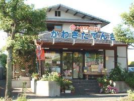 (株)川北電気大山田店