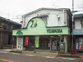 (有)デンキの吉村