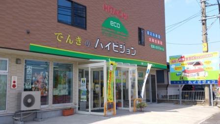 (株)森家電サービス荒巻店