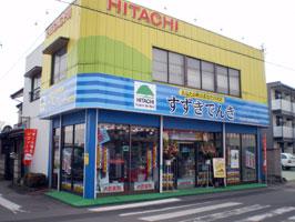 (有)鈴木家庭電器商会