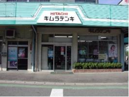 (有)木村電気商会