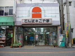(株)小山電機