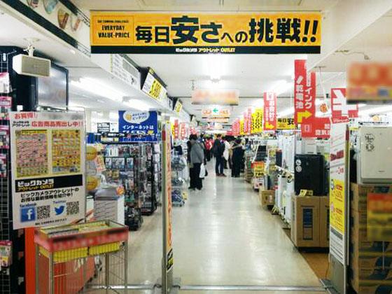 ビックカメラ アウトレット横浜ビブレ店