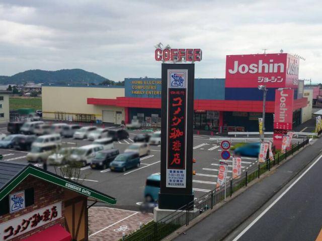 ジョーシン東近江店
