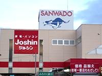 【閉店】ジョーシンサンワドー青森中央店